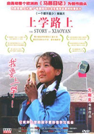 Het Verhaal van Xiao Yan